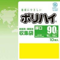 ポリハイ ごみ袋 90L 0.05 黄色 (LP-90YE) 10枚入り×25冊【250枚】