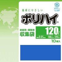 ポリハイ ごみ袋 120L 0.05 青 (LP-12BL)