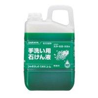 【新規受注停止中】30831シャボネット石鹸液ユ・ム 3kg 【3個入り】