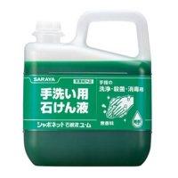 【新規受注停止中】23321シャボネット石鹸液ユ・ム 5kg 【3個入り】