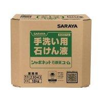 【新規受注停止中】23026シャボネット石鹸液ユ・ム 20kg BIBタイプ 【1個入り】