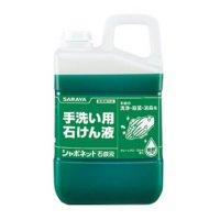 【新規受注停止中】30832シャボネット石鹸液 3kg 【3個入り】
