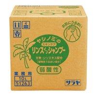 51263ヤシノミスキンケアリンスインシャンプー 10L 【1箱入り】