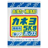 業務用 カネヨ お洗濯洗剤 5kg ボックス 【2箱入り】