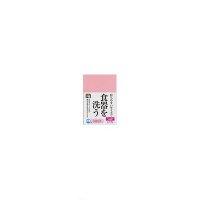 キクロンプロ マイスポンジ小 ピンク/グリーン/イエロー 10個入り×12【120個】