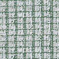 No.131 包装紙 江戸寿司 4/6半切 【500枚入り】