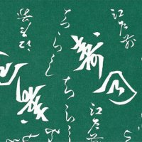 No.140 包装紙 ベタ寿司 4/6半切 【500枚入り】