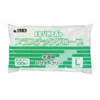 No.1003 エブケアプラスチックグローブ PF 袋入 S/M/L