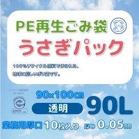 LU-0590N PE再生ごみ袋 うさぎパック 90L 透明 0.05 業務用厚口 10枚入り×20冊【200枚】
