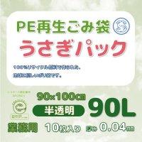 LU-0490W PE再生ごみ袋 うさぎパック 90L 半透明 0.04 業務用 10枚入り×30冊【300枚】