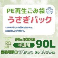LU-0590W PE再生ごみ袋 うさぎパック 90L 半透明 0.05 業務用厚口 10枚入り×20冊【200枚】