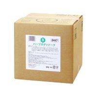 【5ケースまとめ買い】ハーブボディソープ 18L×5梱【5箱】