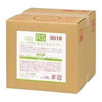 【5ケースまとめ買い】ハーブリンスインシャンプー 18L 【1ケース5箱入り】