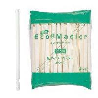 【一時欠品中】エコマドラー 12N (12cm) 200本入り×5×20【20,000本】