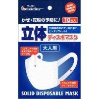 【新規受注停止中】リーダー立体ディスポマスク 大人用 10枚入り×10個入り×50箱【5,000枚】