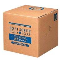 ソフトスクリット ボディソープ 18L 【1箱入り】