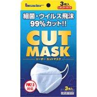 リーダーカットマスク レギュラーサイズ 3枚入