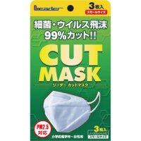 リーダーカットマスク スモールサイズ 3枚入