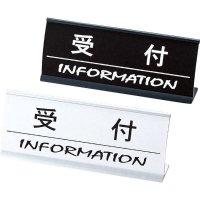【3個よりお届け可能】アルミL型インフォメーション CI-11(受付) シルバー/ブラック