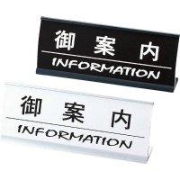 【3個よりお届け可能】アルミL型インフォメーション CI-13(御案内) シルバー/ブラック