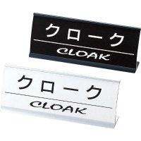 【3個よりお届け可能】アルミL型インフォメーション CI-15(クローク) シルバー/ブラック