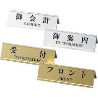 【3個よりお届け可能】アルミA型インフォメーション SI-101(フロント/受付/御案内/御会計) ゴールド/シルバー