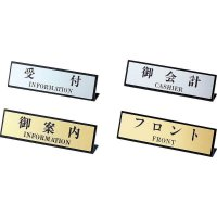 【5個よりお届け可能】カウンターL型スタンド SI-107(フロント/受付/御案内/御会計) ゴールド/シルバー