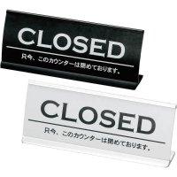 【3個よりお届け可能】アルミカウンター CLOSED CI-6 シルバー/ブラック