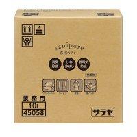 45058サニピュア布製品用 10L BIBタイプ 【1個入り】