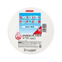 5A ホワイト小皿 12cm 10枚入り×240パック【2,400枚】
