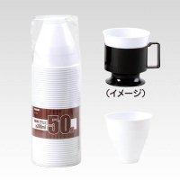 IC-50 商い用プラカップ(インサートカップ) 200ml 50個入り×40パック【2,000個】