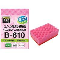 キクロンプロB-610 スポンジたわしソフト L ピンク 10個入り×12【120個】