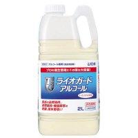 【新規受注停止中】ライオガードアルコール 2L 【4本入り】
