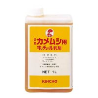 カメムシ用キンチョール乳剤 1L 【3本入り】