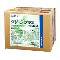 5901220 グリーンプラスワックスEX (BIB) 18L 【1個入り】