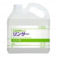 25214307 カーペキープ リンサー 5L 【3個入り】