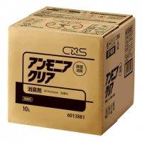 6013881 アンモニアクリア (BIB)10L 【1箱入り】