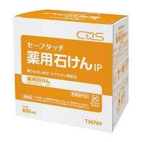 T36764 セーフタッチ 薬用石けんIP 800ml 【6個入り】