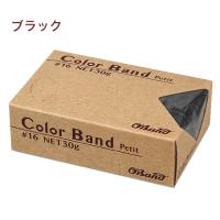 カラーバンド プチ #16 30g ブラック 【100箱入り】