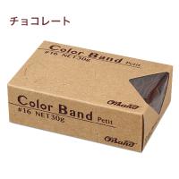 カラーバンド プチ #16 30g チョコレート 【100箱入り】