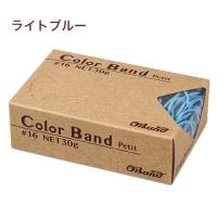 カラーバンド プチ #16 30g ライトブルー 【100箱入り】