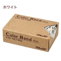 カラーバンド プチ #16 30g ホワイト 【100箱入り】