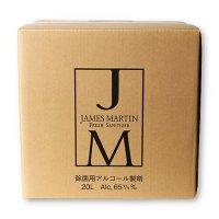ジェームズマーティン フレッシュサニタイザー 詰替え用 20L QBテナー 【1箱入り】