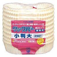クックパー 紙カップ 小判(大) 250枚入 【10パック入り】