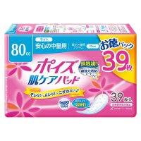 80704 ポイズ 肌ケアパッド ライト39枚 お徳パック 【12パック入り】