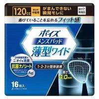 88019 ポイズ メンズパッド 薄型ワイド安心の中量用16枚 【12パック入り】