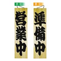 No.7633 木製サイン 特大サイズ 営業中/準備中