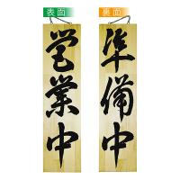 No.7635 木製サイン 特大サイズ 営業中/準備中