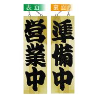 No.7627 木製サイン 大サイズ 営業中/準備中