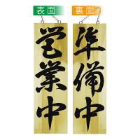 No.7629 木製サイン 大サイズ 営業中/準備中